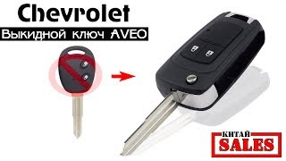 выкидной ключ key bentley style производство китай