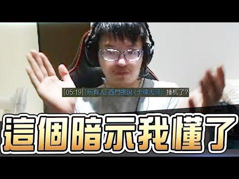 """西門夜說本命角""""逆命""""各種跑線支援"""
