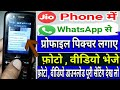 JioPhone WhatsApp se Video Photo kaise download kare|Profile Picture kaise lagaye| Galary photo save