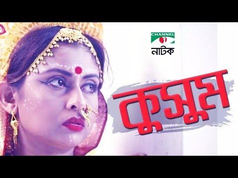 কুসুম | Kushum | Bangla Natok | Shahed | Chadni | Channel i TV