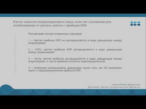КИК часть 5 – определение прибыли КИК, документы, когда можно налоги за КИК в РФ не платить, примеры