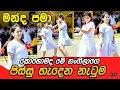 Sri Lankan School Girls Dancing | beautiful school girl srilanka | manda pama