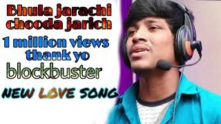🎼🎵Bhula jarichi Kay a chuda jarichi Kay a 🎼🎤 Balakrishna singer new love song 9912061273