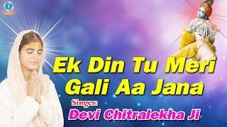 Devi Chitralekha Ji एक दिन Tu Meri Gali Aa jana Devotional Bhajan