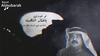 اغاني حصرية ابو بكر سالم | لو خيروني بأختار الذهب .. الناس في الدنيا معادن ! HQ تحميل MP3