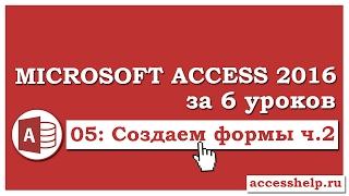 Как сделать СЛОЖНЫЕ формы в базе данных Microsoft Access 2016 (2 часть)