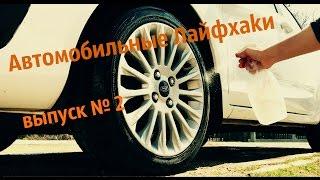 Автомобильные Лайфхаки