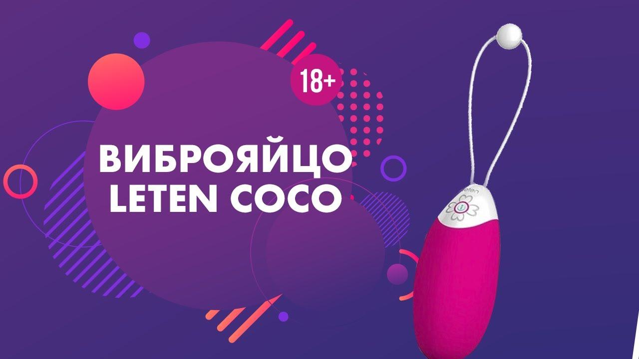 Виброяйцо с управлением со смартфона Leten COCO