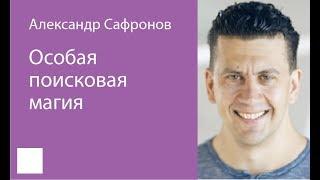 034. Особая поисковая магия — Александр Сафронов