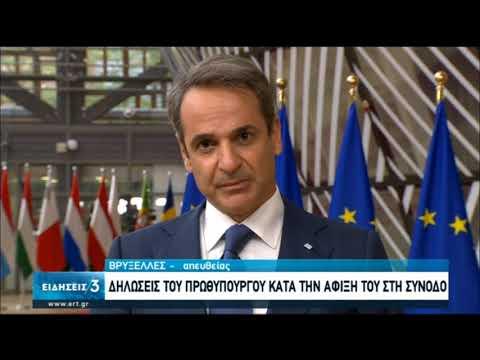 Δηλώσεις του Πρωθυπουργού κατά την άφιξή του στη Σύνοδο Κορυφής | 01/10/2020 | ΕΡΤ