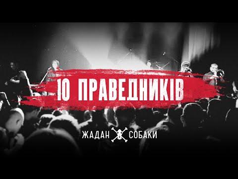 Концерт Жадан и Собаки в Харькове - 8