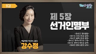 9강 선거인명부Ⅱ(강수정) [TV선거법특강] 영상 캡쳐화면