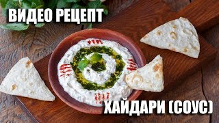 Хайдари (соус) - видео рецепт