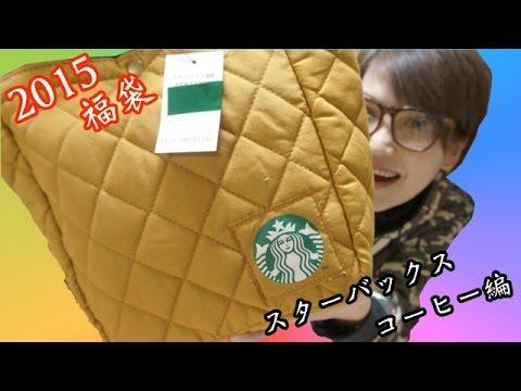 2015年!!「スタバの福袋」買ってみた!!〜 Starbucks Japan Lucky Bag 2015〜