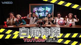 ▍🤪🕵️♀️白痴神探 - YouTuber邀請賽 完全版