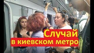 Это случилось в киевском метро