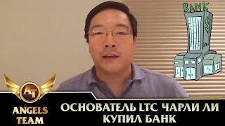 Основатель LTC Чарли Ли купил долю в банке