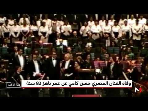 العرب اليوم - شاهد: وفاة الفنان حسن كامي عن عمر يُناهز الـ 82 عامًاشاهد: وفاة الفنان حسن كامي عن عمر يُناهز الـ 82 عامًا