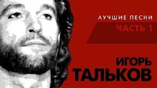 Игорь Тальков - Лучшие Песни (Часть 1)