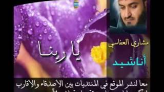 اغاني حصرية يا ربنا - Mishary Al Afasi . مشاري العفاسي تحميل MP3