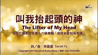 叫我抬起頭的神 The Lifter of My Head-讚美之泉