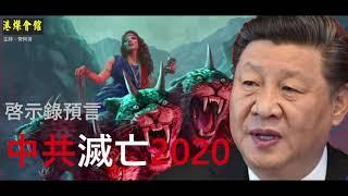 啓示錄預言  中共滅亡始于2020