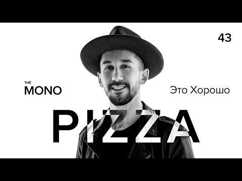 Pizza - Это Хорошо / LIVE / THĒ MONO