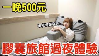 【Kiki】膠囊旅館過夜初體驗!不到500元的包廂原來長這樣...