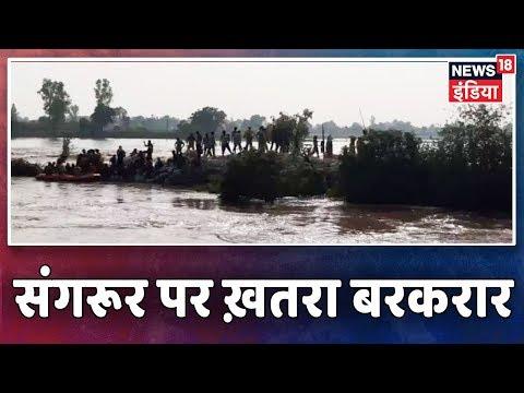 गरूर में सेना की मदद से घग्घर नदी पर बाँध को जुड़ा, सरकार को अगले 48 घंटे बारिश की आशंका