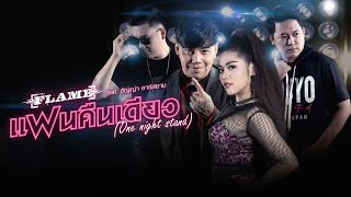 แฟนคืนเดียว (One Night Stand) : FLAME (วงเฟลม) Feat.ธัญญ่า อาร์สยาม [Official MV]