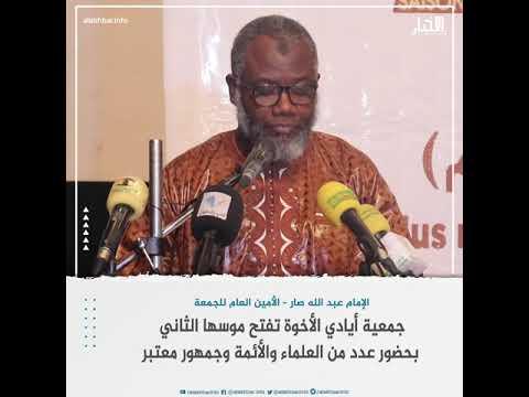 جمعية أيادي الأخوة تفتح موسها الثاني بحضور عدد من العلماء والأئمة وجمهور معتبر