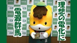 ぐんまちゃんが紹介する「上毛かるた」動画  ~「り」理想の電化に 電源群馬~