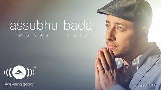 Maher Zain   Assubhu Bada | ماهر زين   الصبح بدا