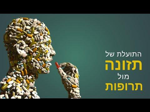 """ד""""ר מייקל גרגר מציג: תזונה או תרופות, מה הכלי היעיל ביותר?"""