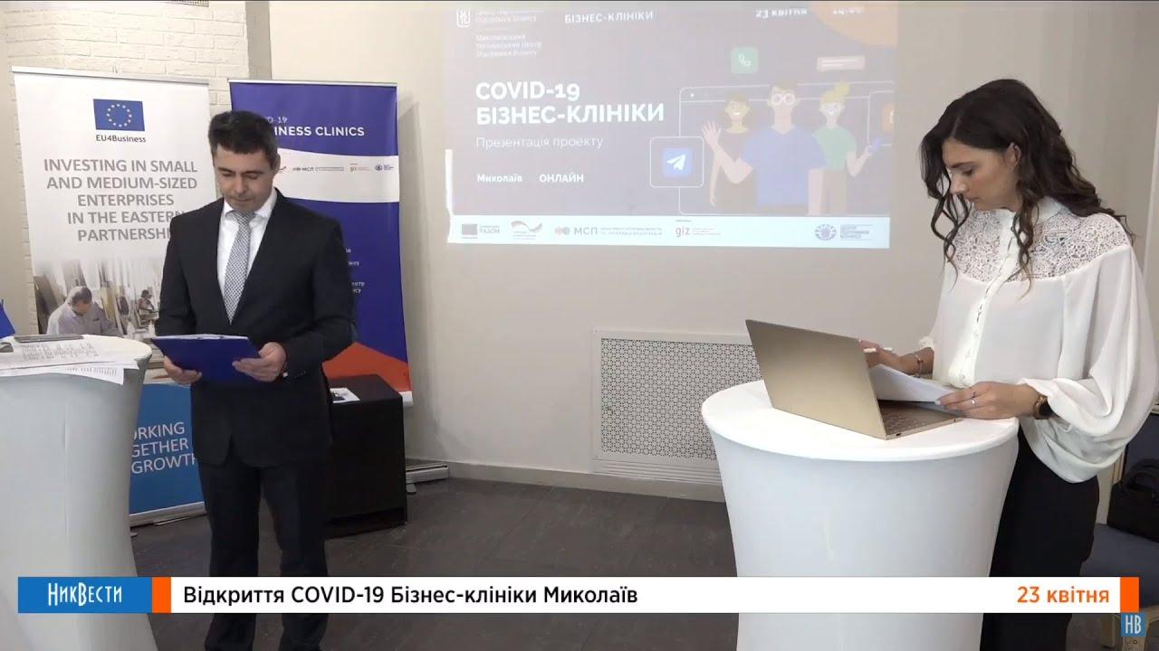 Открытие COVID-19 Бизнес-клиники в Николаеве