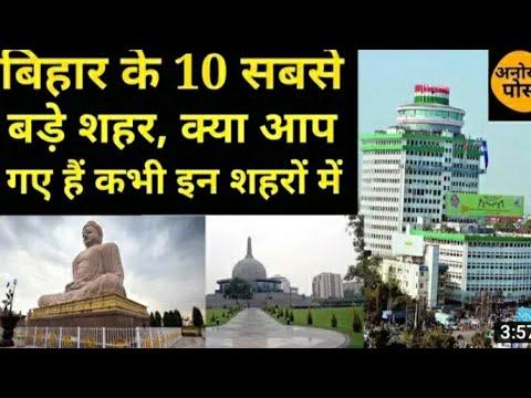 Bihar ke 10 sabse aamir शहर