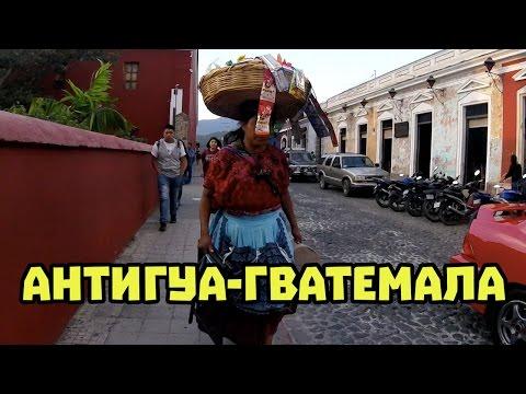 Прогулка по Антигуа-Гватемала. Что посмотреть в Антигуа-Гватемала? Путешествия с детьми #61