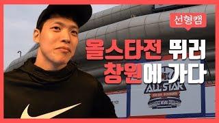 김선형 선수 올스타전 내내 따라다녔습니다.. 선형캠! 그 첫번째 이야기 Feat.준용