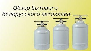 Автоклав 30 литров от компании Интернет-магазин САЛЛИ. BY - видео