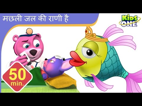 Machli Jal Ki Rani Hai | Hindi Children Rhymes | 50 Min Compilation