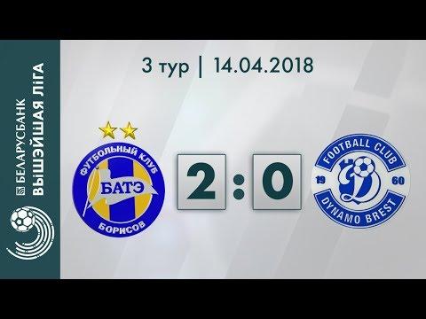 БАТЭ - Динамо-Брест 2:0. Видеообзор матча 14.04.2018. Видео голов и опасных моментов игры