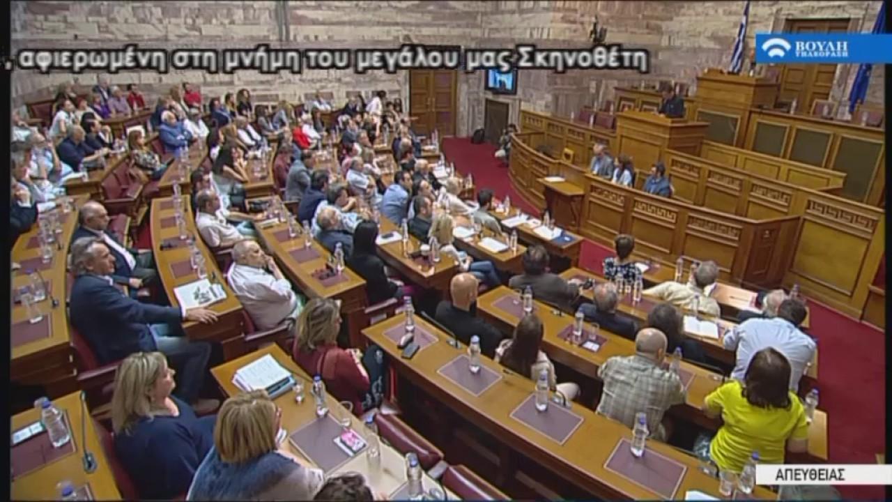 Η Βουλή τιμά τον σκηνοθέτη Νίκο Κούνδουρο (13/06/2017)
