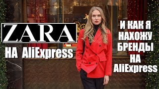 КАК НАЙТИ БРЕНДЫ НА АЛИЭКСПРЕСС? #zara на #алиэкспресс