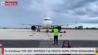INKEFALONIA.GR : Το Α320neo της SKY EXPRESS για πρώτη φορά στην Κεφαλονιά
