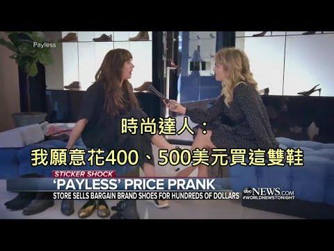 美國平價鞋店打造假的高檔鞋店,讓一群時尚達人爭相花大錢買平價鞋