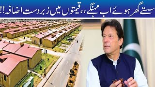 Alert!! Cheap Houses Became Expensive In Naya Pakistan Housing Scheme