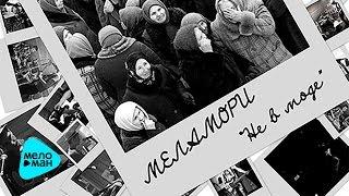 Меламори  - Не в моде (Альбом 2013)
