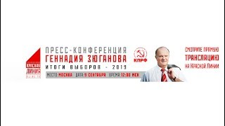 Пресс-конференция Г.А. Зюганова  Итоги выборов 2019 (Москва, 09.09.2019)