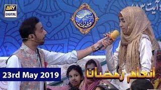 Shan-e-Sehr |Segment| Inaam Ramzan | 23rd May 2019