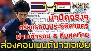 ส่องคอมเมนต์ชาวเอเชีย-หลังไทยเสมอกับอิรัก 1-1 และผ่านเข้ารอบต่อไปได้สำเร็จในศึกฟุตบอลเอเชีย U-23